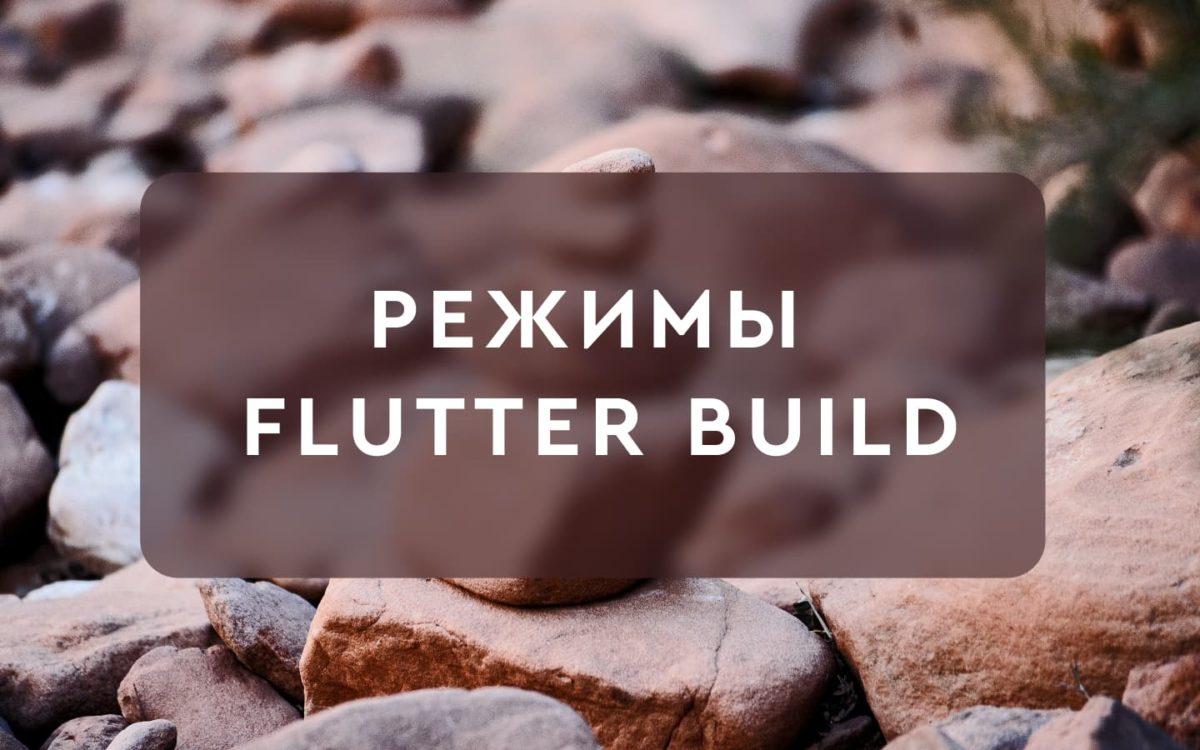Flutter Build режимы