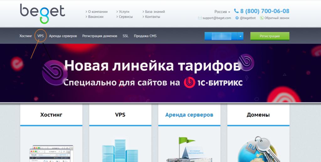 registratiy vps na beget.ru